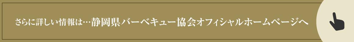 静岡県バーベキュー協会