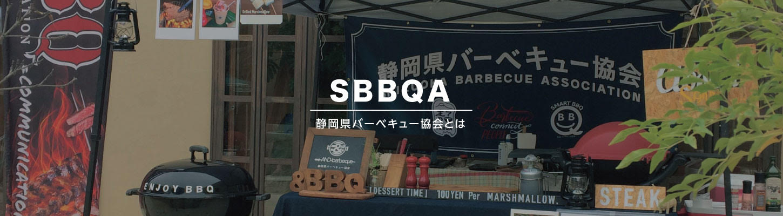 静岡県BBQ協会とは
